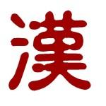 日本人にとって一番学びやすい外国語