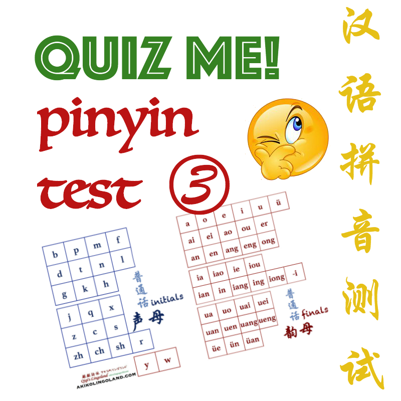 pinyin exercise Online pinyin input method is based on the hànyǔ pīnyīn romanization hanyu  pinyin which is called pinyin in short is based on the pronunciation of putonghua .