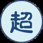 超人気!―中国語になった日本語 (1)