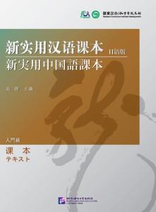 『新実用漢語課本』シリーズ(日本語注釈)劉珣/北京語言大学出版社