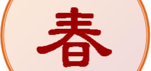 chun_02