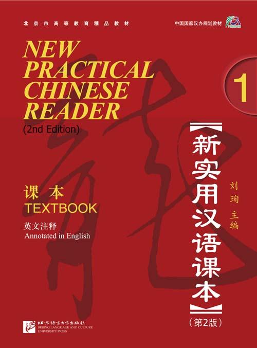 『新実用漢語課本』シリーズ(英語注釈 2nd Edition)劉珣/北京語言大学出版社
