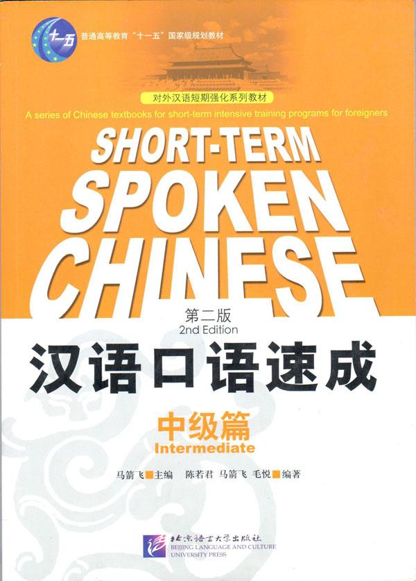 汉语口语速成中级篇/北京語言大学出版社