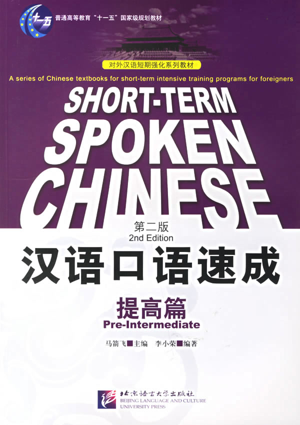 汉语口语速成提高篇/北京語言大学出版社