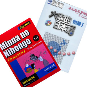 Lingoland Japanese textbooks