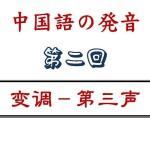 中国語の発音(第二回)-第三声の変調