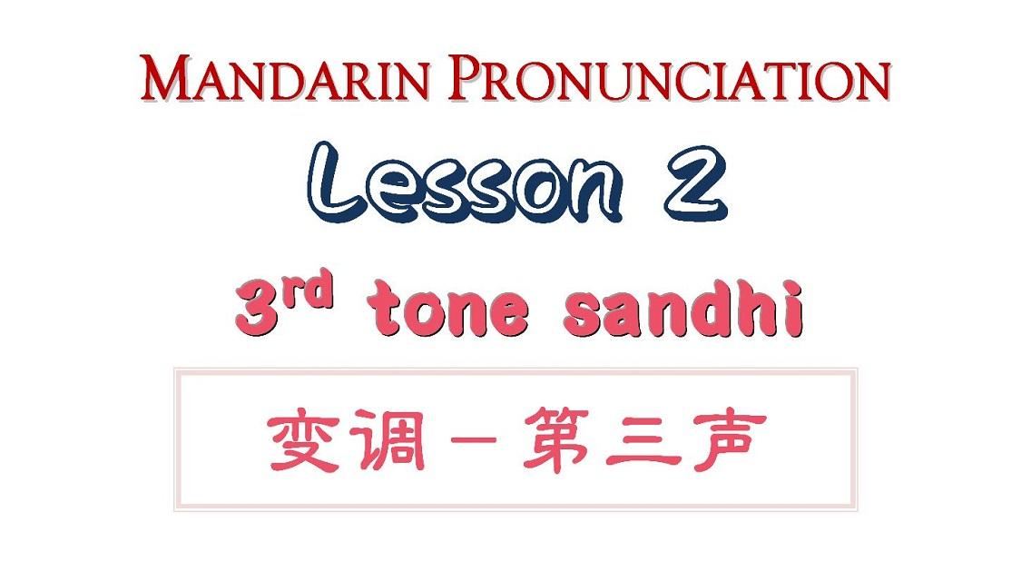 3rd tone lesson 2