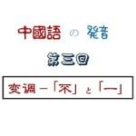 中国語の発音(第三回)不と一の変調
