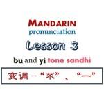 「不」と「一」の変調を、英語で学びたい方へ!