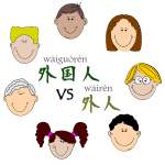 外国人,但不是外人 – Foreigner, But Not Outsider