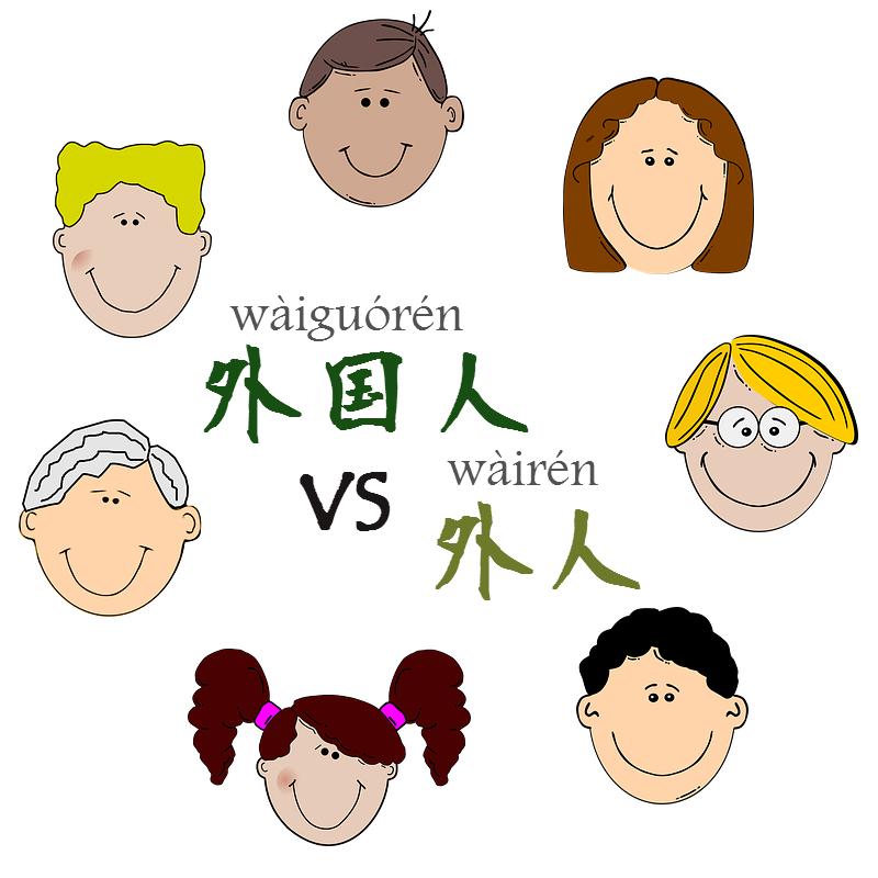 waiguorenwairen