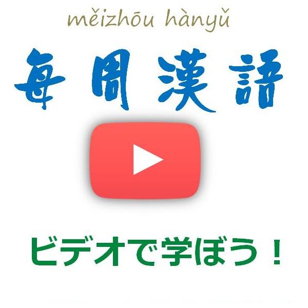 中国語を楽々ちょこちょこ学びましょう!