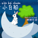 Children's Song – 小白船 Little White Boat