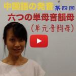 中国語の発音_第四回_単母音韻母