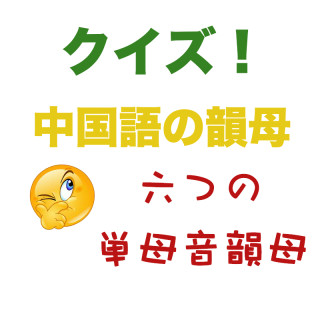 quiz 6 simple finals jap