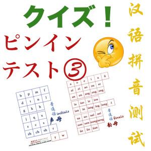 quiz pinyin 3 jap