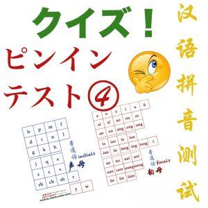 quiz pinyin 4 jap