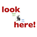 Look here! – A look at 看 kàn
