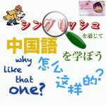 シングリッシュを通じて中国語を学ぼう(1)