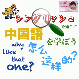 mandarin thru singlish jap