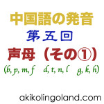 中国語の発音_第五回_声母その1