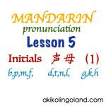 Mandarin Pronunciation Lesson 5 – Initials (Part 1)