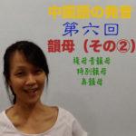 中国語の発音_第六回_韻母(その2)