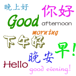 ni hao simple mandarin greetings akikos lingoland simple mandarin greetings akikos lingoland m4hsunfo