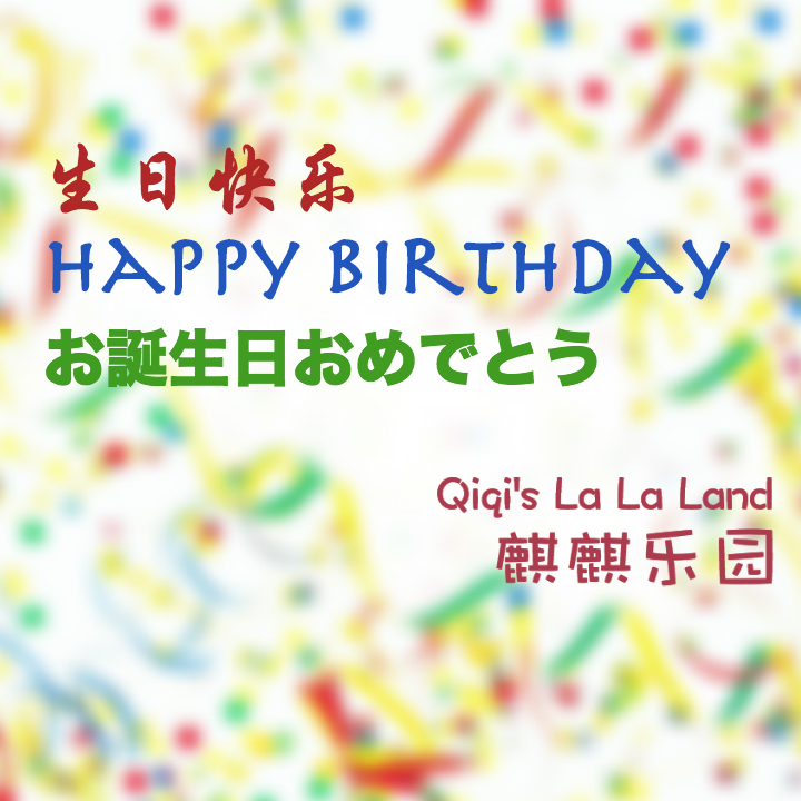 Happy Birthday In 3 Languages Akiko S Lingoland